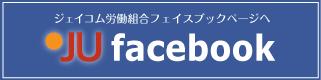 ジェイコム労働組合Facebook